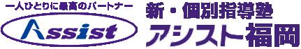 新・個別指導塾アシスト福岡|糸島市志摩稲留・福岡市西区周船寺の学習塾・個別指導塾